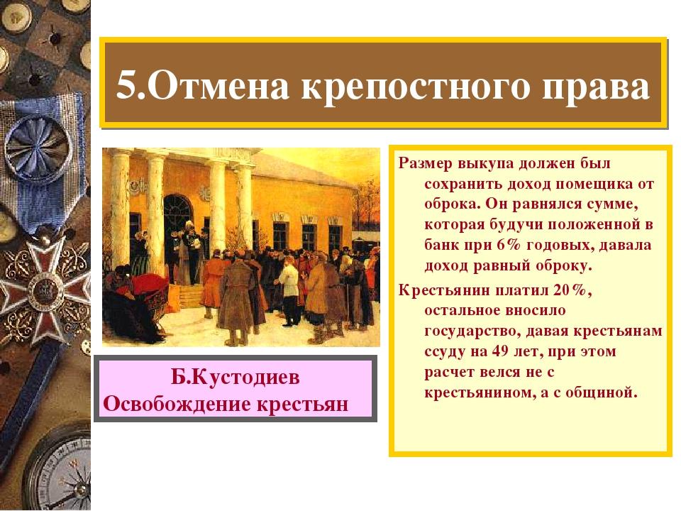 информация освобождение крестьян от крепосного права Санкт-Петербурге