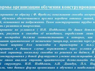 Формы организации обучения конструированию конструирование по образцу ( Ф. Фр