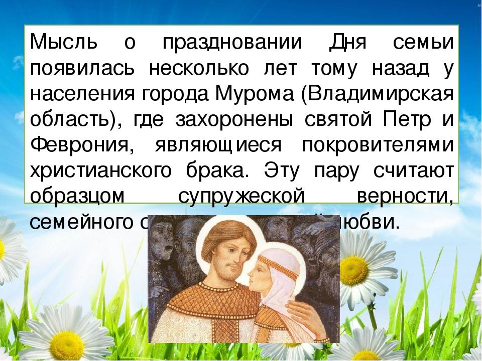 подчеркнуть картинки 8 июля день семьи любви и верности история праздника этим, прошлом
