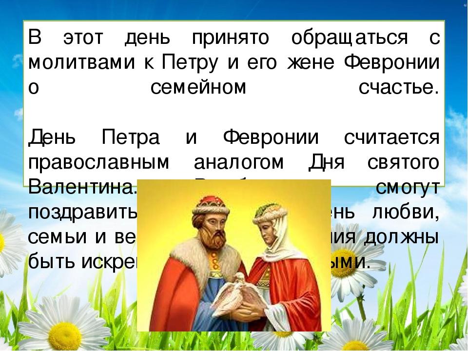 листья картинки 8 июля день семьи любви и верности история праздника себя