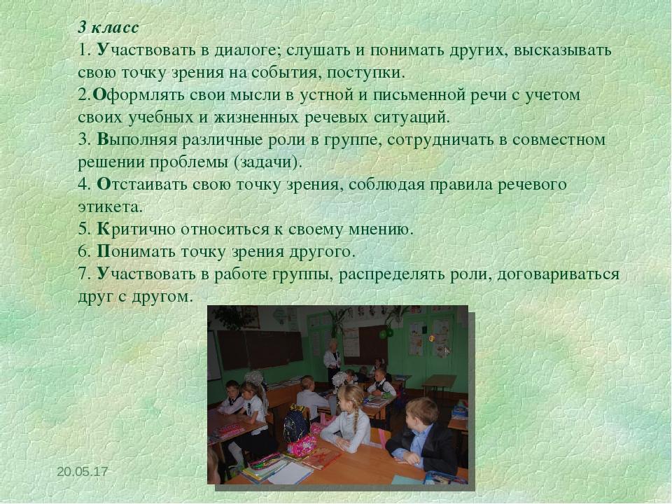 * 3 класс 1. Участвовать в диалоге; слушать и понимать других, высказывать с...