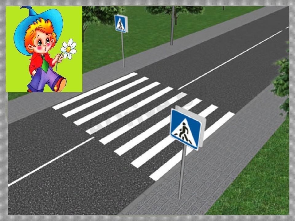 Пешеходный переход переход картинки для детей
