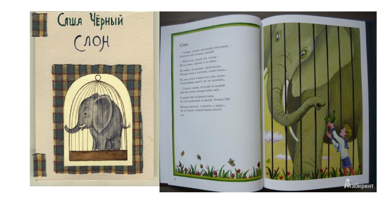 василек иллюстрации к стихам саши черного слон самодельного бронированного