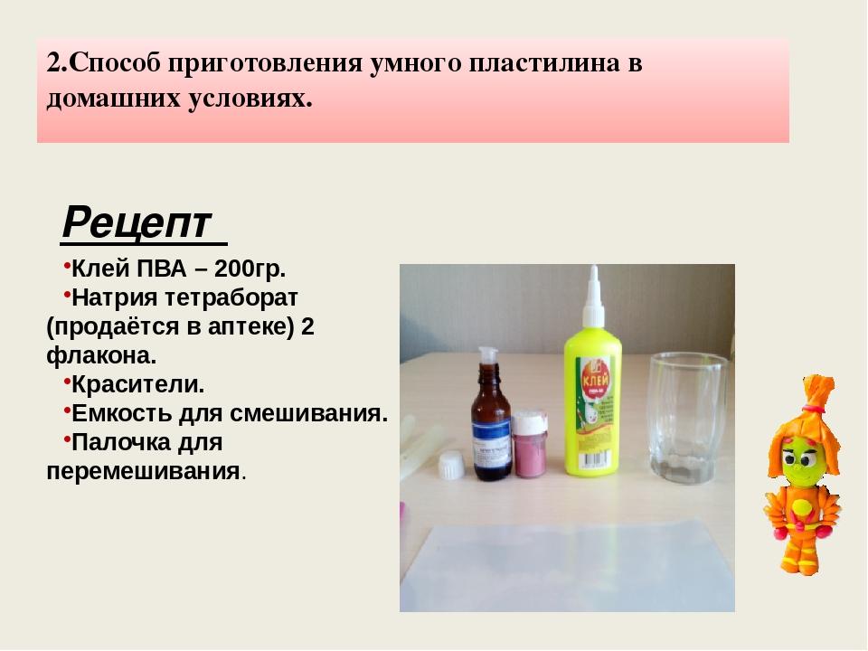 Сделать лизуна в домашних условиях без тетрабората из соды 830