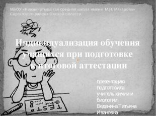 МБОУ «Нижнеиртышская средняя школа имени М.Н. Макарова» Саргатского района Ом