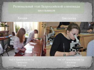 Региональный этап Всероссийской олимпиады школьников Химия Биология ОмГУ Пра
