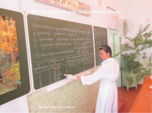 Летняя школа для любознательных Химический практикум