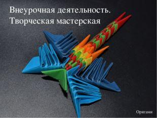 Оригами Внеурочная деятельность. Творческая мастерская