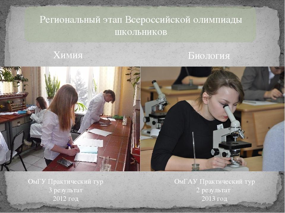 Региональный этап Всероссийской олимпиады школьников Химия Биология ОмГУ Пра...
