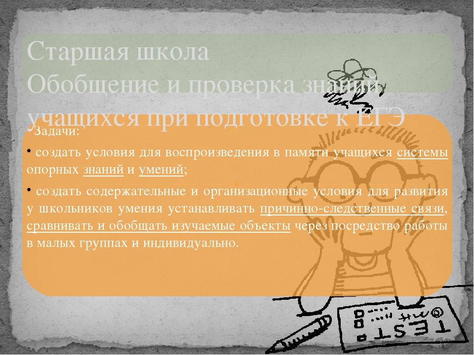 Старшая школа Обобщение и проверка знаний учащихся при подготовке к ЕГЭ Зада...