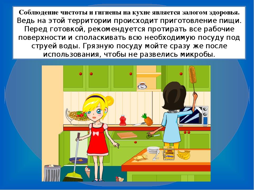 можно картинки для чистоты в кухне днем