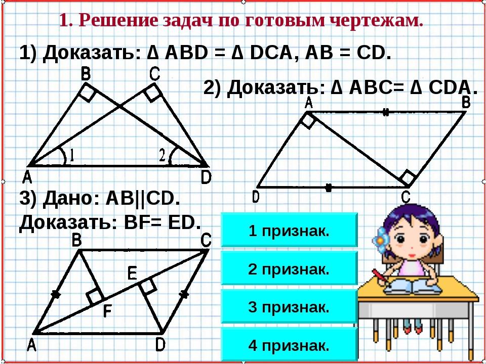 контрольная работа геометрия 9 класс решение треугольников мне