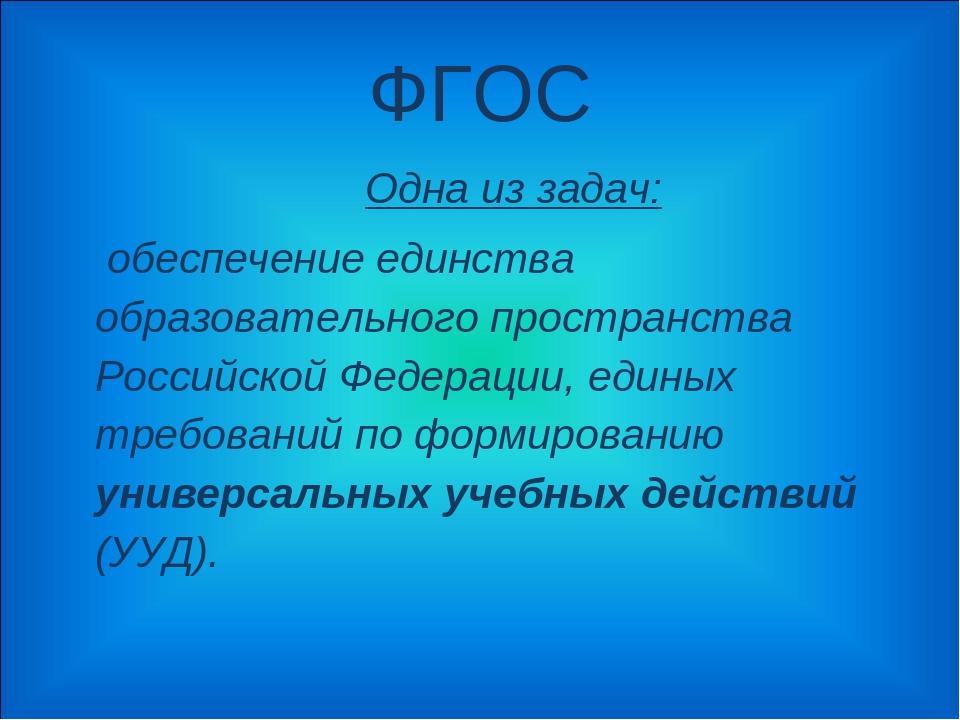 ФГОС Одна из задач: обеспечение единства образовательного пространства Россий...