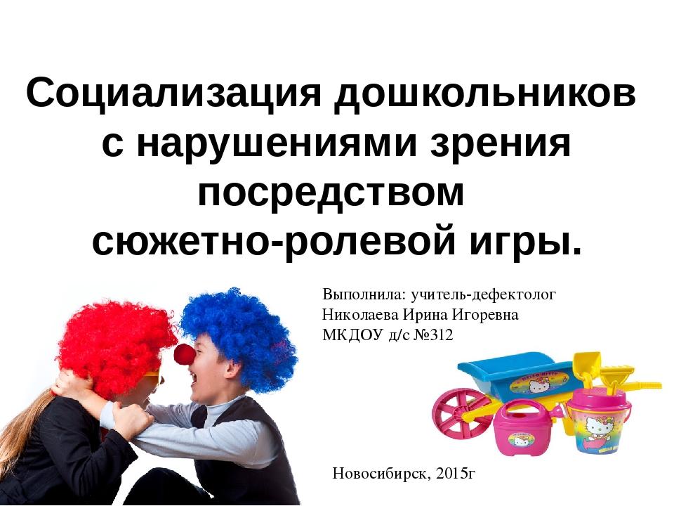Социализация дошкольников с нарушениями зрения посредством сюжетно-ролевой иг...