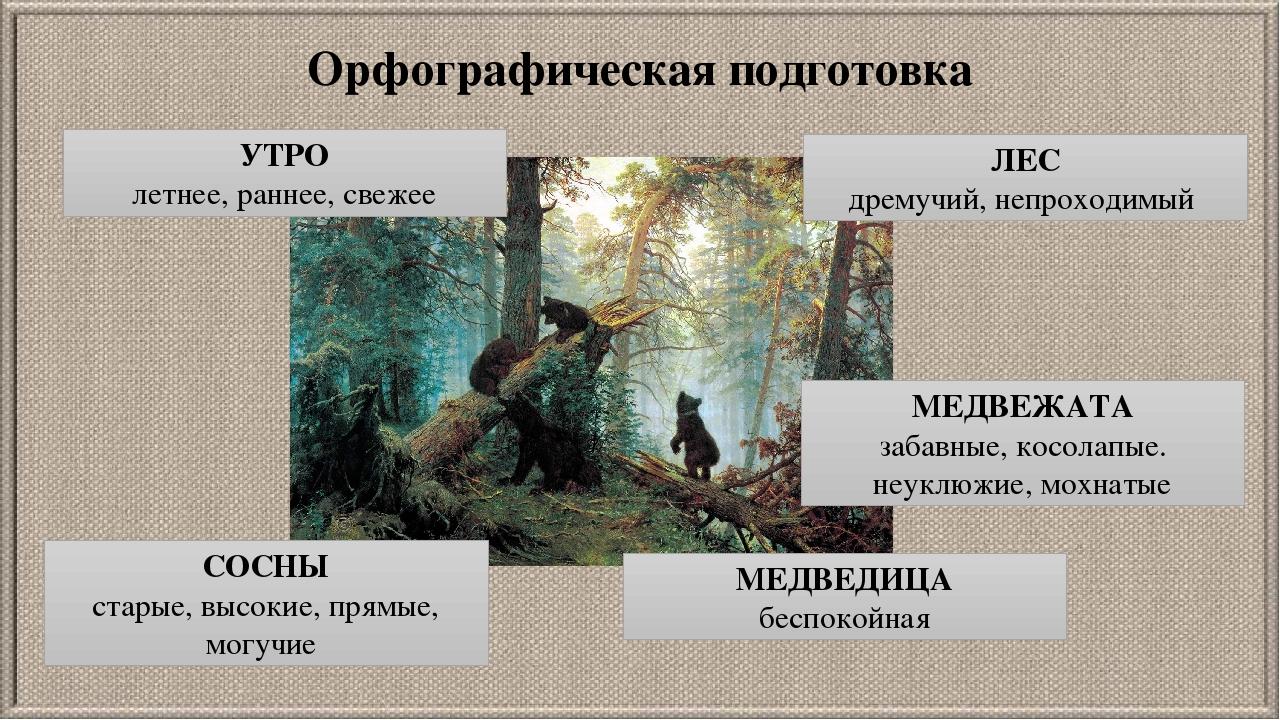 хочется картинка и и шишкина утро в сосновом лесу рассказ сделать абак своими