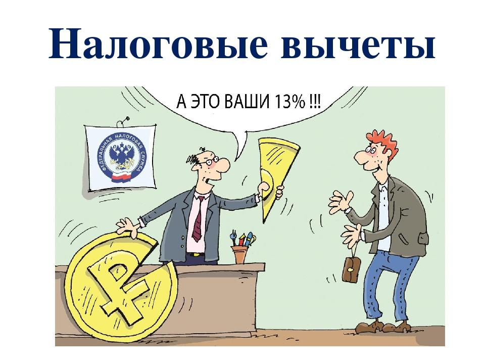 веселая цветная картинка про имущественный налог
