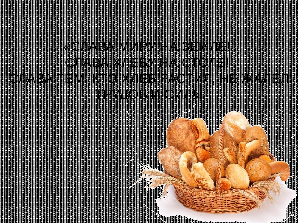 Картинки слава хлебу на столе
