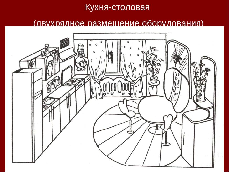 Кухня-столовая (двухрядное размещение оборудования)