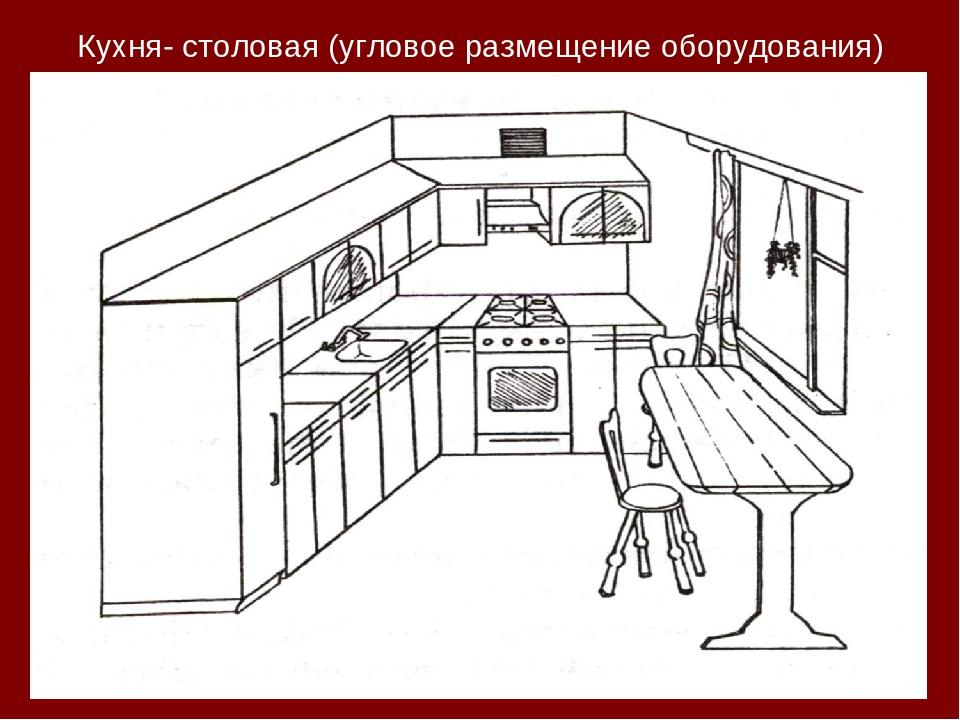 Кухня- столовая (угловое размещение оборудования)