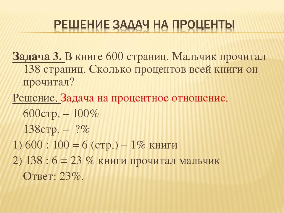 Решение на проценты задач гдз