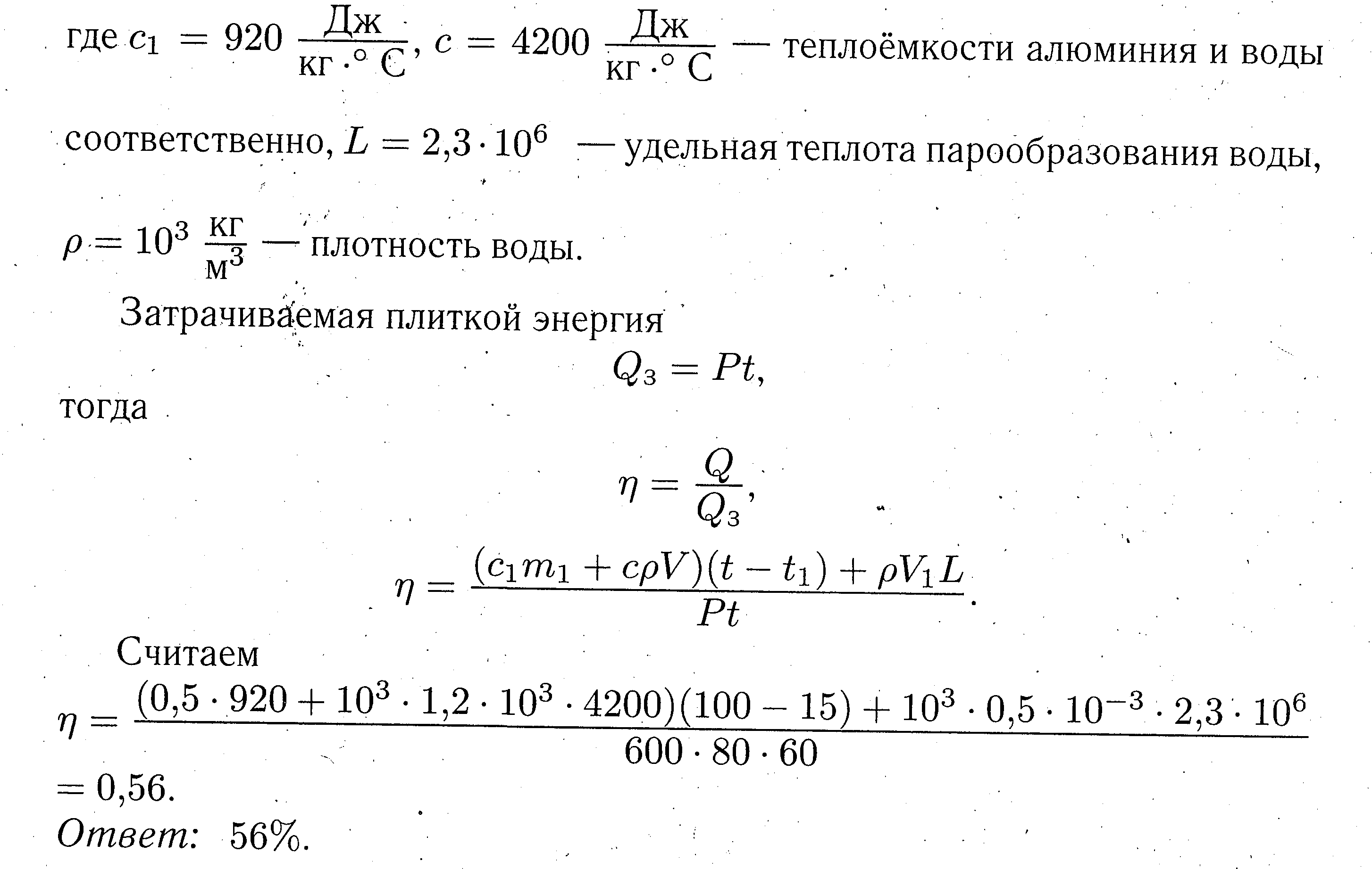 Олимпиадные задачи по физике 8 класс с решением примеры решения задач вычислить определенный интеграл