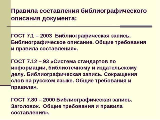 Стандартизация библиографического описания реферат 2751