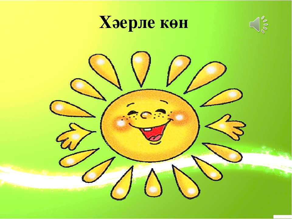 Хэерле коннэр картинки на татарском
