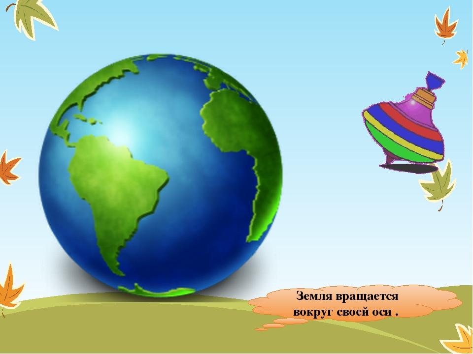 услугам гостей наша планета земля картинки на что она не похожа украинскими