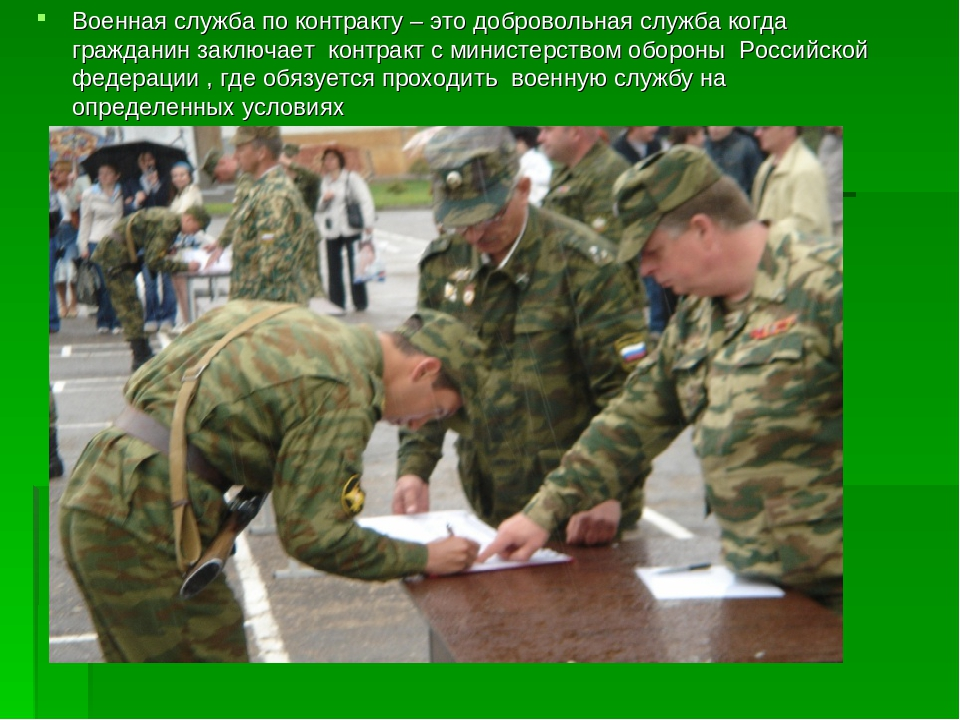 для как поступить девушке на военную службу по контракту убрать носослезную борозду
