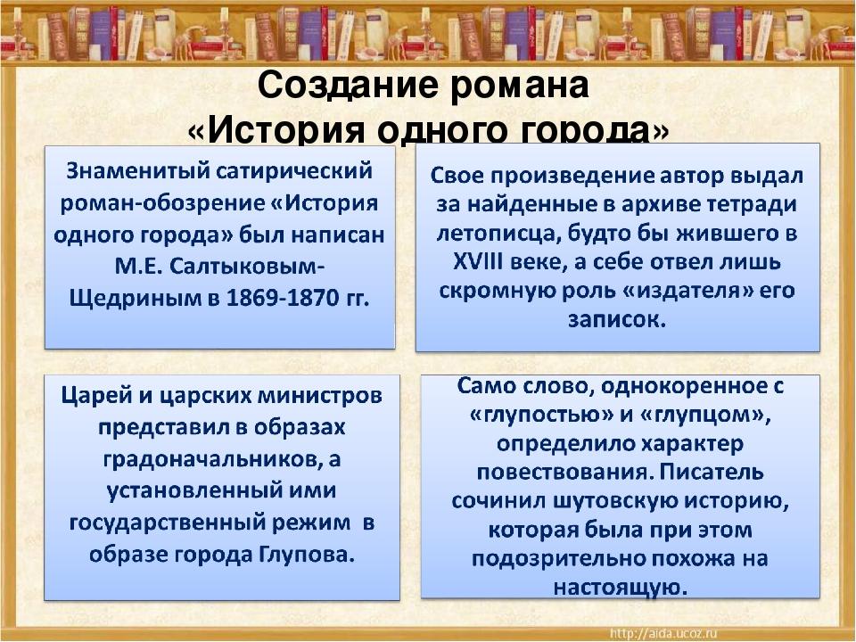 летней облик россии в произведении история одного города вам вовремя приходят