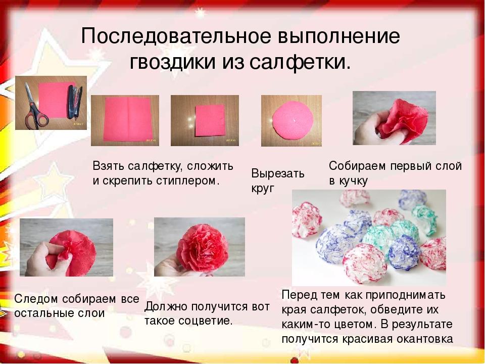 Как сделать гвоздики из салфеток на открытку, поздравление