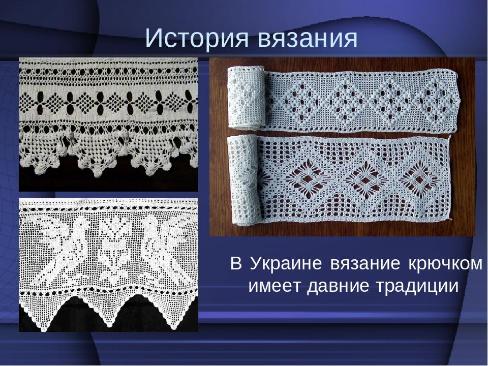 Развитие вязания в россии 66