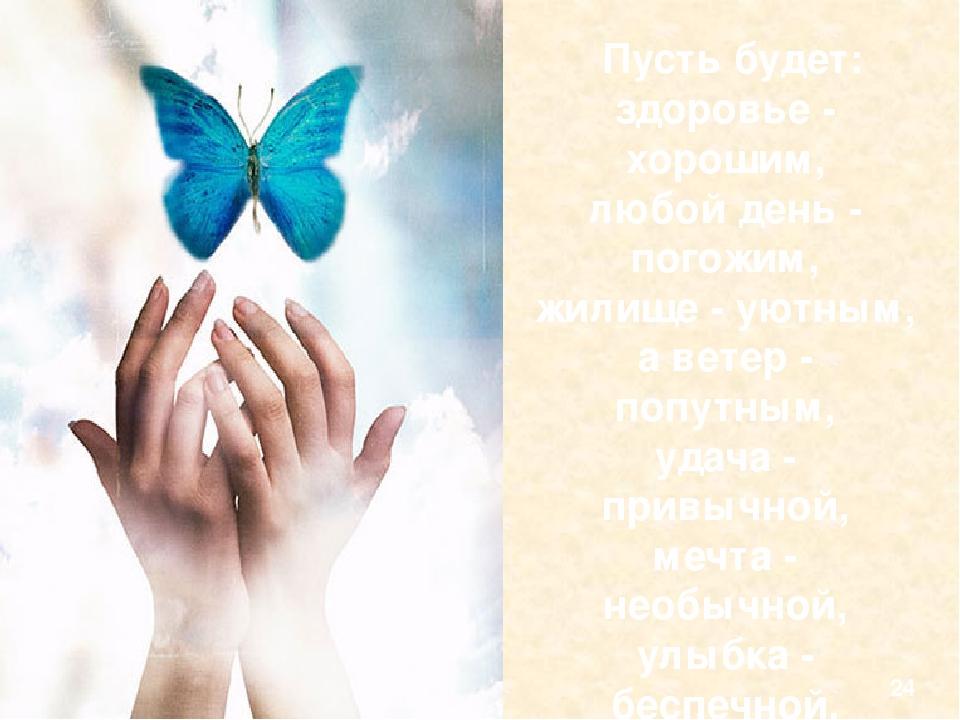 пусть будет здоровье хорошим любой день погожим открытка улыбок, меньше печали