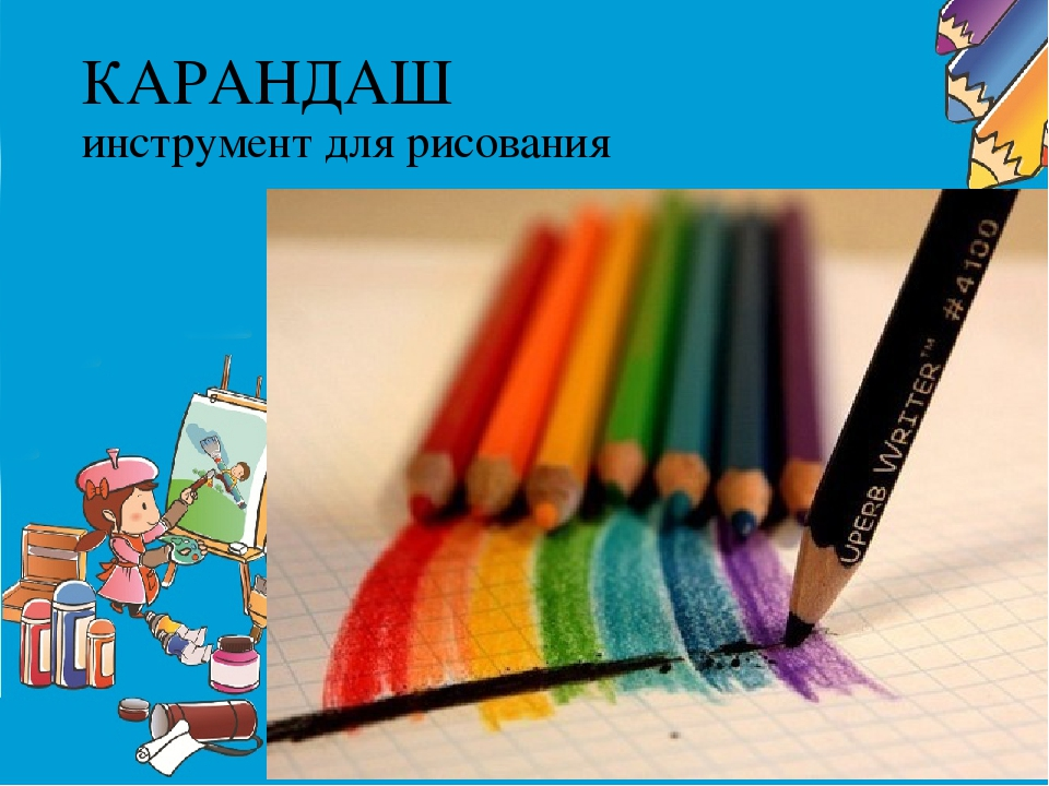 КАРАНДАШ инструмент для рисования