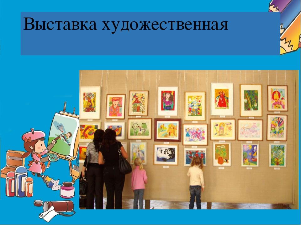 Выставка художественная