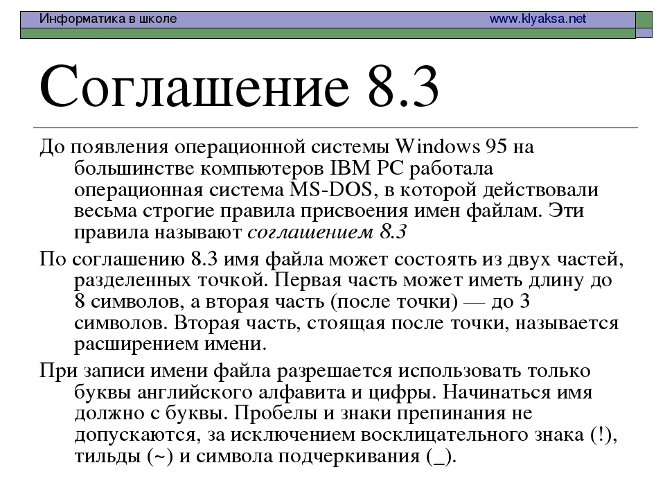 Соглашение 8.3 До появления операционной системы Windows 95 на большинстве ко...