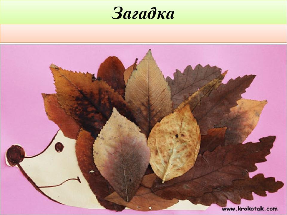 Поделки осень из листьев