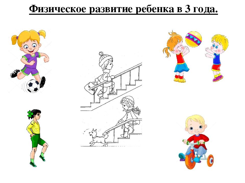 Физическое развитие ребенка в 3 года.