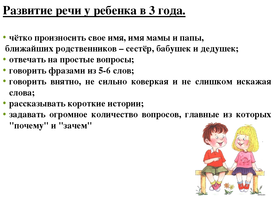 Развитие речи у ребенка в 3 года. чётко произносить свое имя, имя мамы и папы...