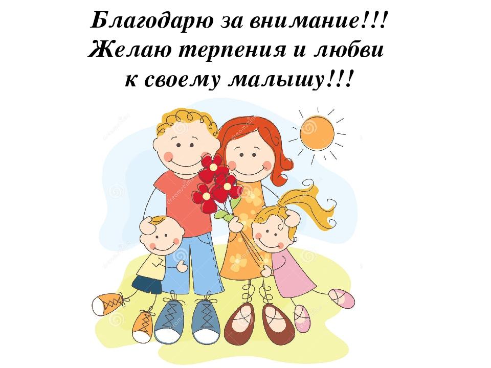 Благодарю за внимание!!! Желаю терпения и любви к своему малышу!!!