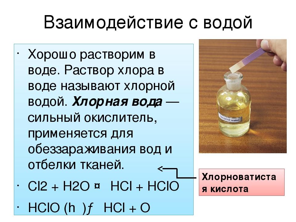 Чем убрать хлор из воды в домашних условиях