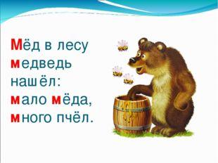 Мёд в лесу медведь нашёл: мало мёда, много пчёл.