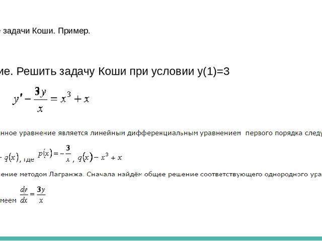 Решение задач коши первого порядка формула пуассона теория вероятности решение задач