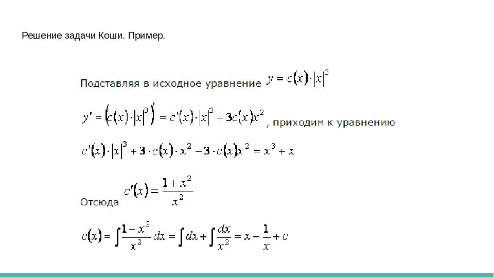 Как решить задачи коши как решить задачу на обратную пропорциональность