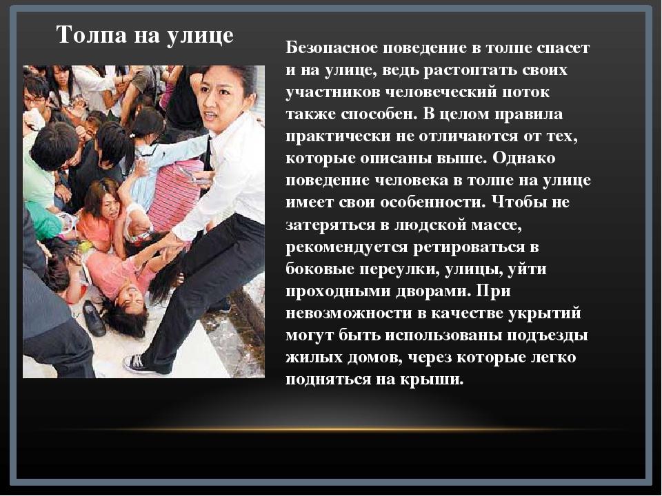 Русские женщины красивую имеет толпой