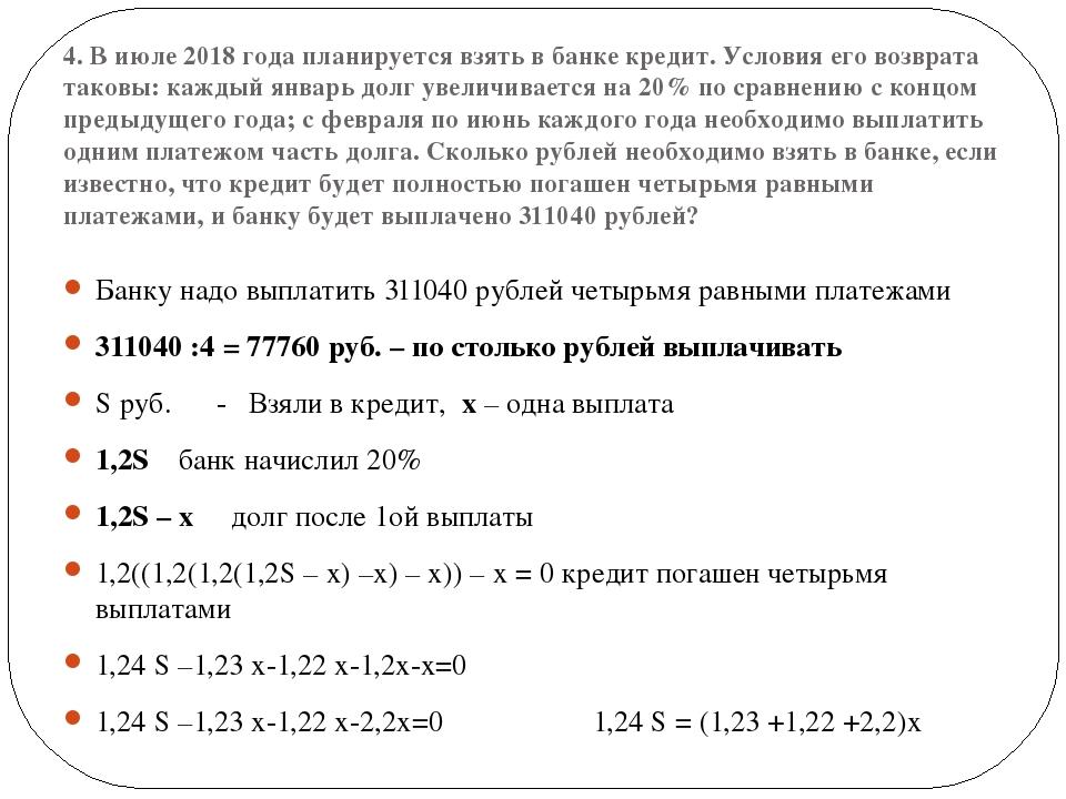 1 кредит сколько рублей бери деньги 24 займ