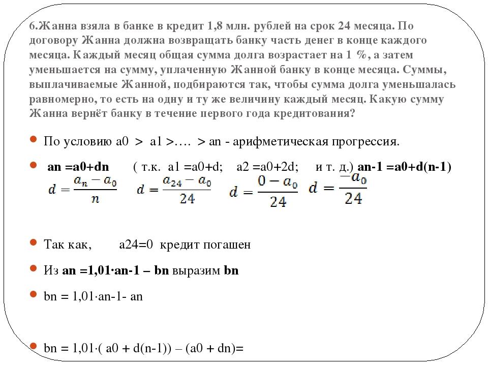 Иркутск лучшие кредиты