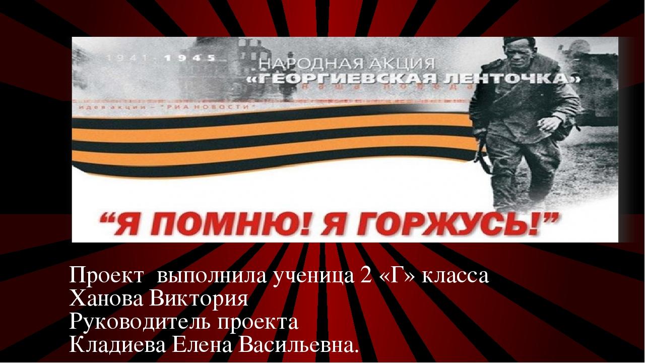 Проект выполнила ученица 2 «Г» класса Ханова Виктория Руководитель проекта К...