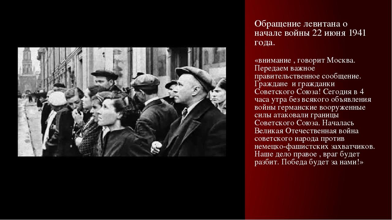 Обращение левитана о начале войны 22 июня 1941 года. «внимание , говорит Моск...