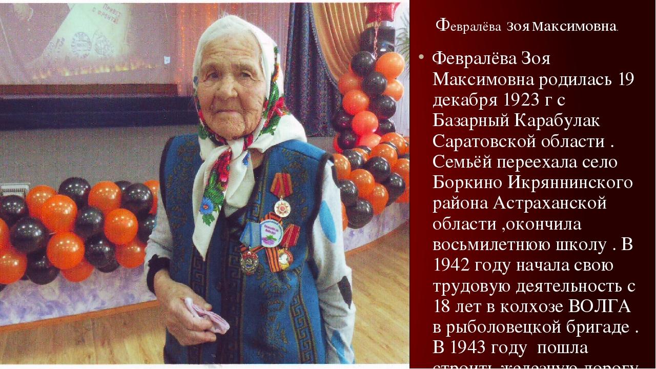 Февралёва зоя максимовна. Февралёва Зоя Максимовна родилась 19 декабря 1923 г...